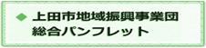 上田市地域振興事業団総合パンフレット